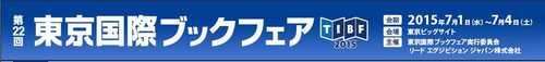 ブックフェア2015.jpg