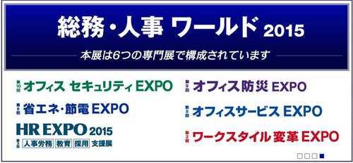 総務人事ワールド2015②.jpg